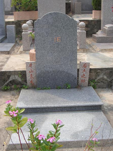 1E号墓碑