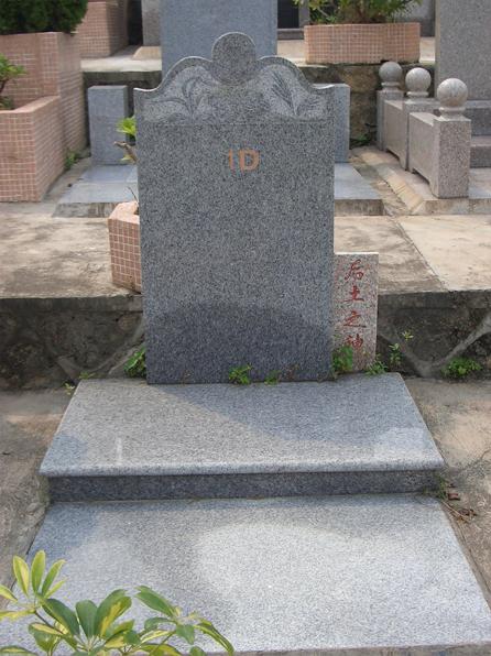 1D号墓碑