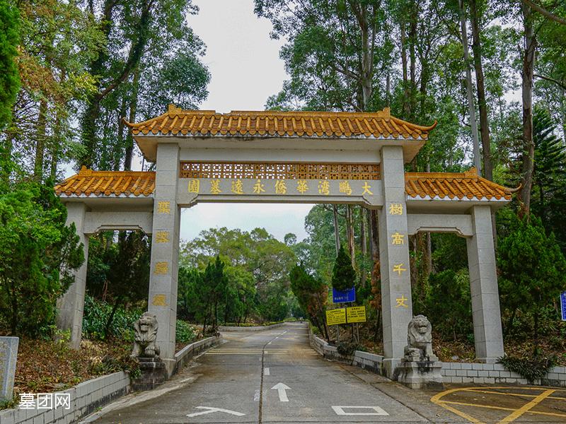大鹏湾华侨墓园