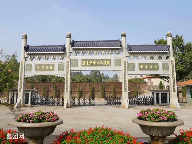 益圆陵园/清远中华墓园