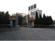 蓬莱园公墓