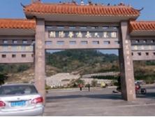 潮阳华侨墓园