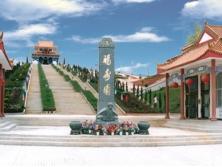 福寿园公墓