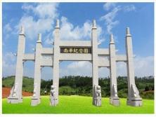 南华纪念园