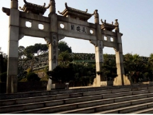 万寿山公墓