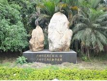 新华永久陵园