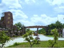 德泽园华侨公墓