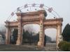 长安公墓陵园
